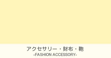 アクセサリー・財布・鞄/FASHION ACCESSORY