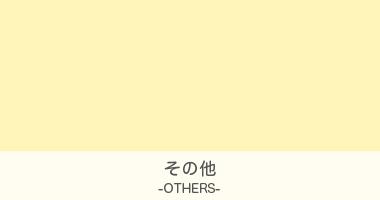 その他/OTHERS