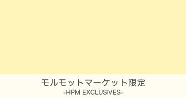 モルモットマーケット限定 / HPM EXCLUSIVES