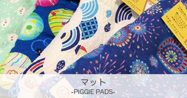 マット/PIGGIE PADS