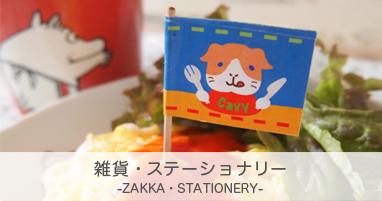 雑貨・ステーショナリー/ZAKKA・STATIONERY