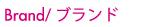 Brand/ブランド