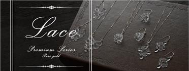 美しいガラスの Laceシリーズ