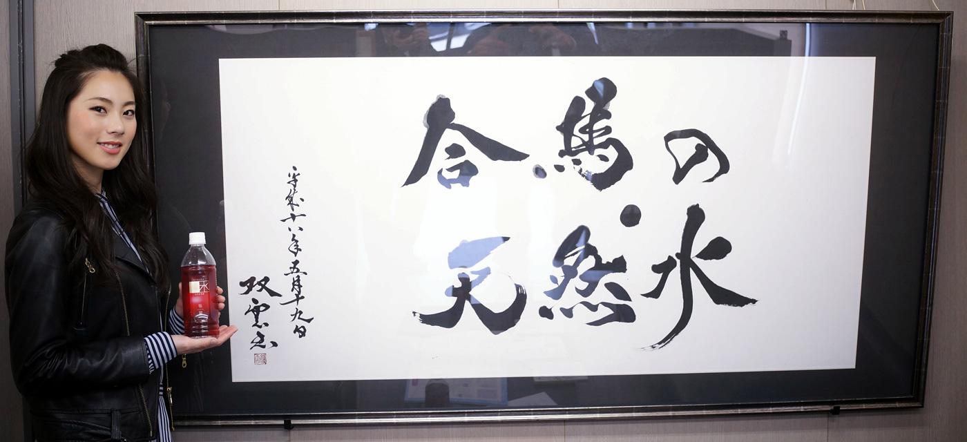 合馬天然水 ミスユニバースジャパン福岡代表