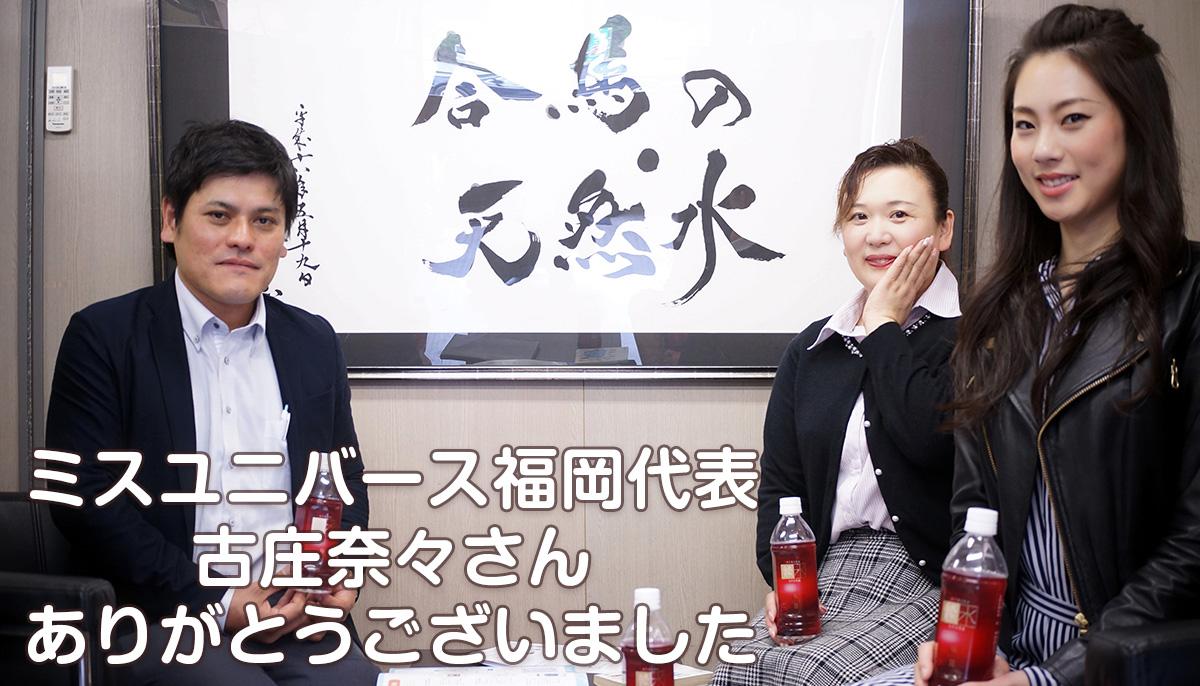 合馬天然水 ミスユニバースジャパン福岡対談