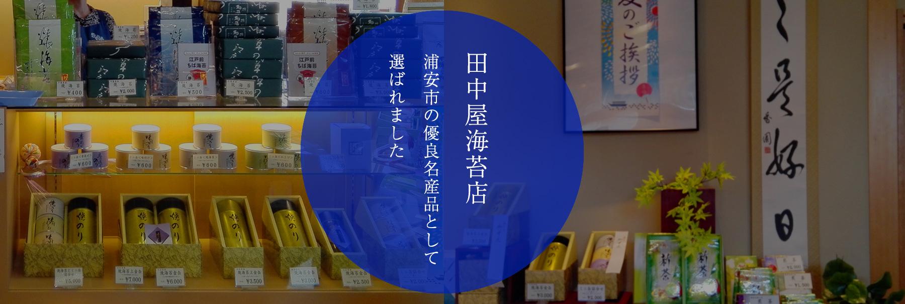 田中海苔店 商品
